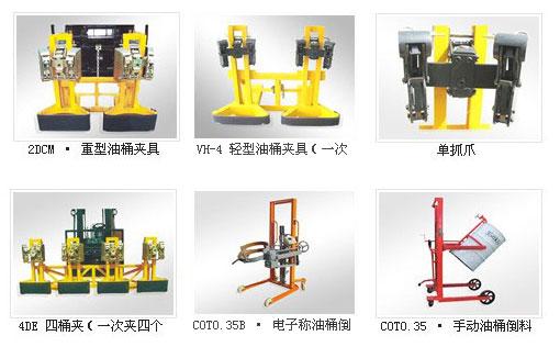 图1:2DCM·重型油桶夹具 【产品描述】: 2DCM·重型油桶夹具每次可搬运1到2个油桶,具有结构合理,紧凑,操作方便,动作安全、可靠,失载距小,工作效率高,重量轻,维护方便等优点。操作人员可根据不同直径的桶,调节夹关高度及立架间距离,并可同时搬运不同规格的桶,可解决一机专用的困境,最大限度的发挥机车的使用范围。该油桶夹具适用于仓库,码头及化工单位的装卸作业。 【油桶夹具特点】: 1、重载型钢结构,只需简单套入货叉和锁紧 2、油桶夹举升,搬运和堆放油桶,轻松自如 3、油桶夹