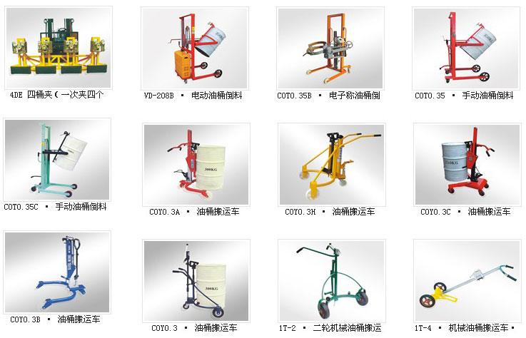 油桶夹具-油桶装备系列-温州金茂叉车有限